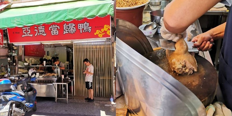 亞德當歸鴨。台南國華街鴨肉料理專賣店 永樂市場美食