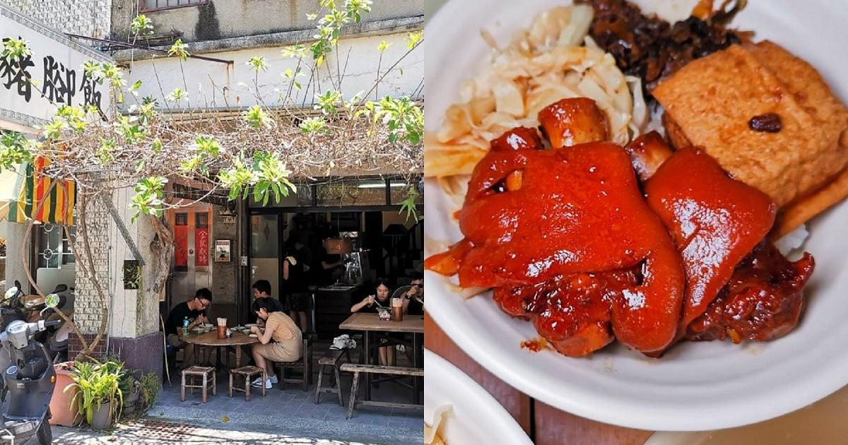 南門路豬腳飯。網友喻為最好吃的豬腳飯 台南孔廟商圈美食