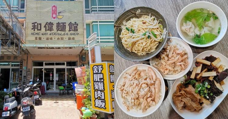 和偉麵館。傳統麵店融入新鮮創意|傳承紅目寮麵攤老口碑|台南麵店