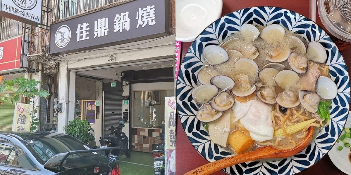 佳鼎鍋燒專賣店。蛤蜊爆棚鍋燒 超蝦趴鍋燒 堅持用蔬菜大骨熬湯