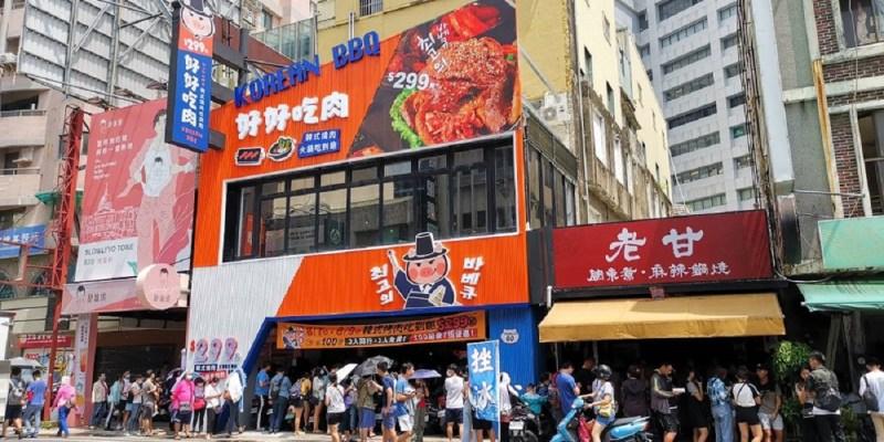 好好吃肉韓式烤肉吃到飽。 299元火烤兩吃吃到飽|台南吃到飽餐廳
