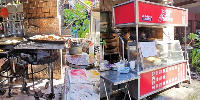 志清豆漿。傳承三代眷村美味早餐店 蛋餅煎餃燒餅蛋黃酥 台南中式早點
