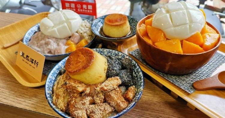 豆腐洋行。創意新吃法,說不出的好味道|富農街美食|杏仁豆腐冰