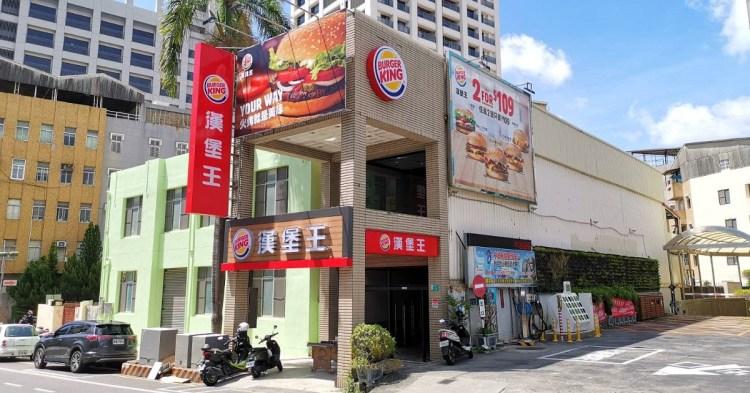漢堡王台南店。漢堡王門市查詢|漢堡王網路訂餐|漢堡王優惠券