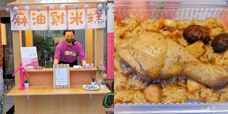 米糕麻麻-麻油雞米糕專賣。古早味藏身騎樓下|秒殺美味每日限量