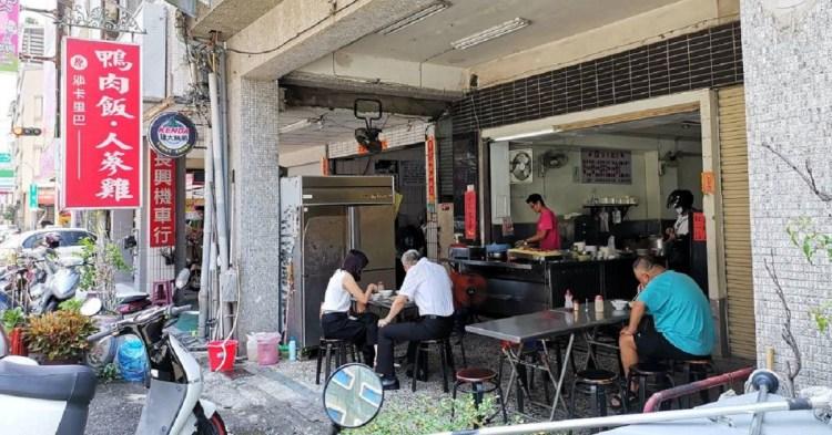 原沙卡里巴鴨肉專賣店。府城古早味美食|鴨肉飯當歸鴨人蔘雞