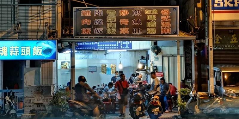 金華路無名飯桌仔。一菜一碟幾道菜一碗飯 台南傳統古早味