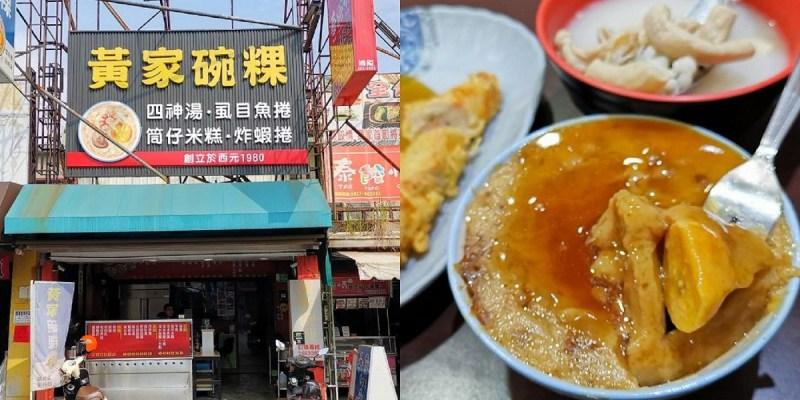 黃家碗粿。台南小吃|料好實在四神湯|碗粿芋粿蝦捲朝牌必點
