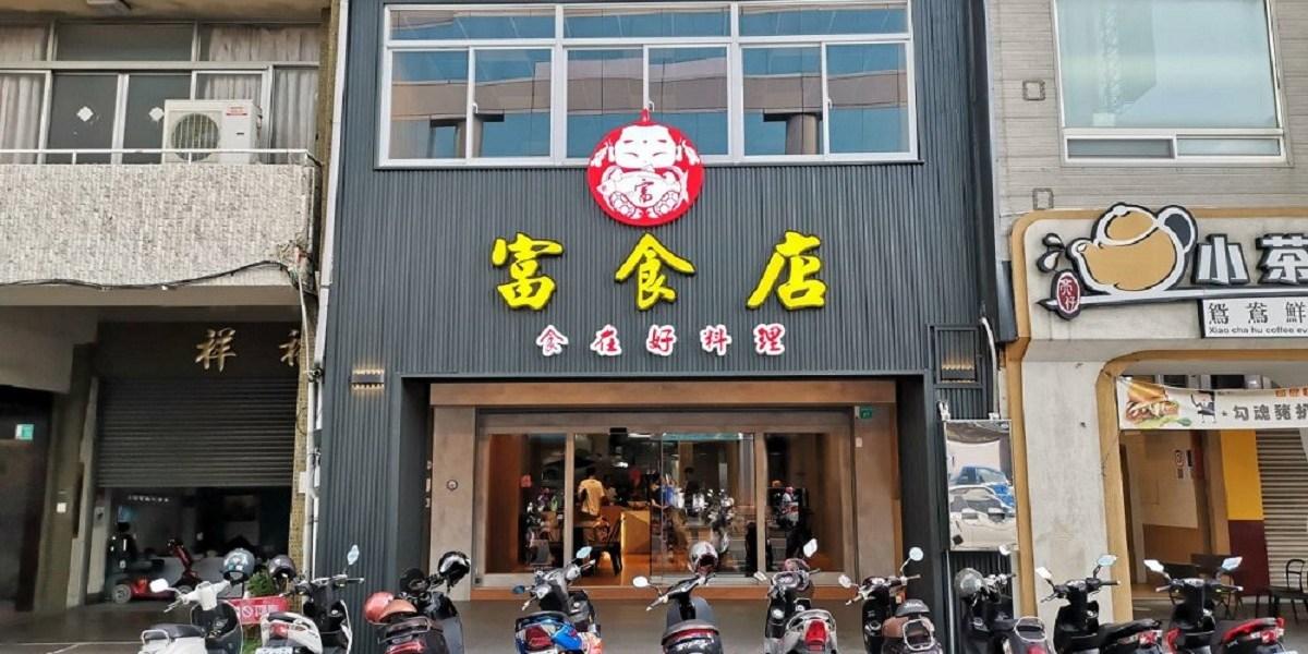 富食店食在好料理。古早味午晚餐宵夜美食 各式熱炒 台南海安路商圈