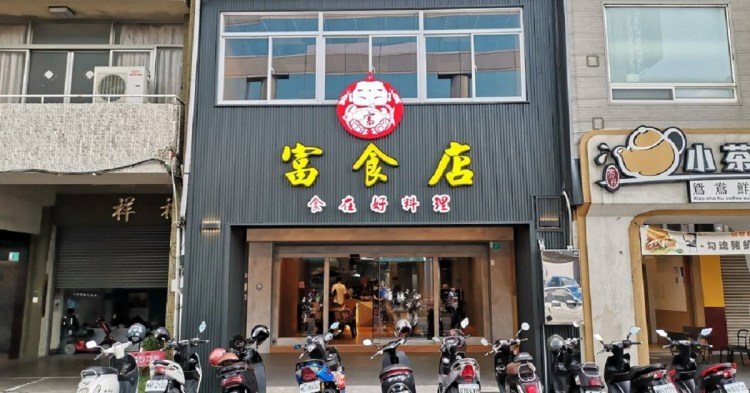 富食店食在好料理。古早味午晚餐宵夜美食|各式熱炒|台南海安路商圈