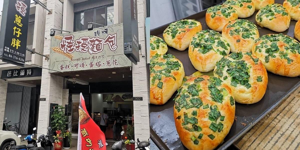怪授現烤麵包。古早味蔥花麵包|好滋味千年不敗銅板價|台南蔥仔胖