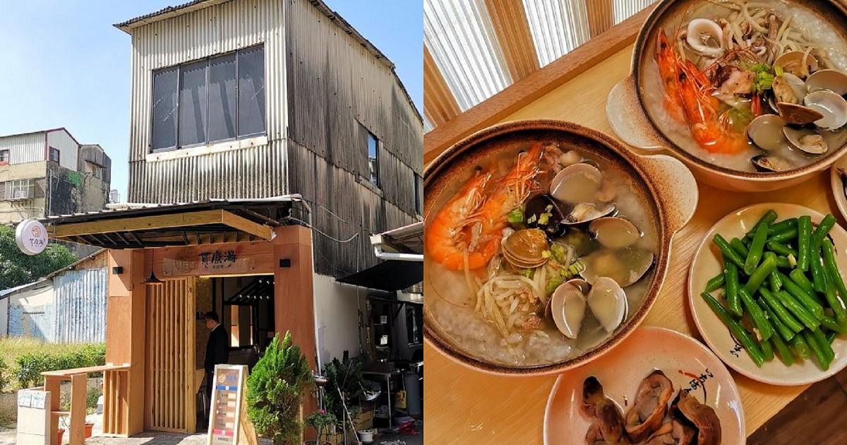 老莫貫糜湯。一碗粥順滑入口 隱藏在市區巷弄內 只賣有緣人 河樂廣場美食