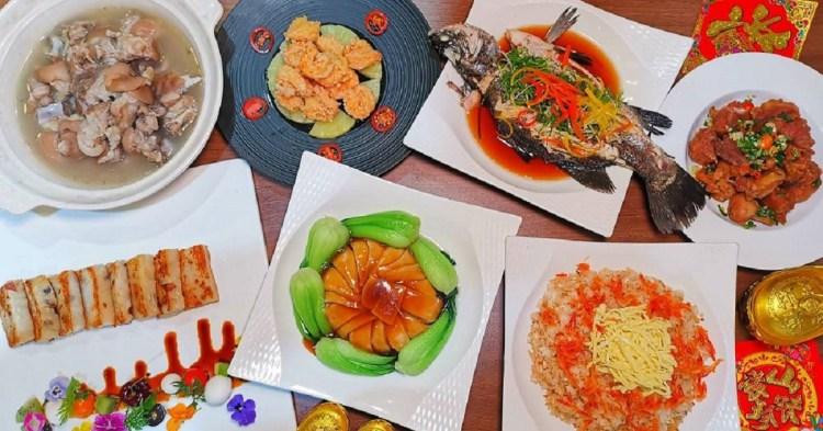 小家庭年菜超值六道組|在家圍爐團圓最安心|港式蘿蔔糕伴手禮|福來小棧