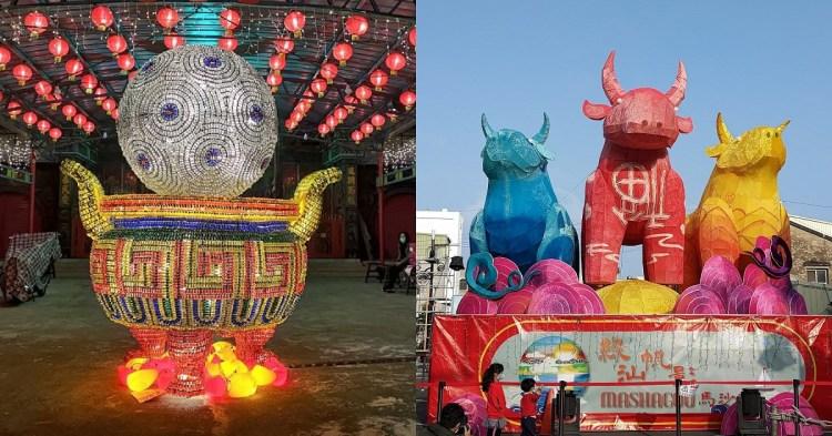 台南馬沙溝燈會。2021 綠汕帆影馬沙溝新春地景|台南最有年節氣氛的漁村