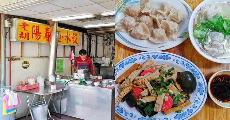 老胡陽春麵。台南安南區人氣麵店 水餃滷味麻醬麵 海佃路最強宵夜