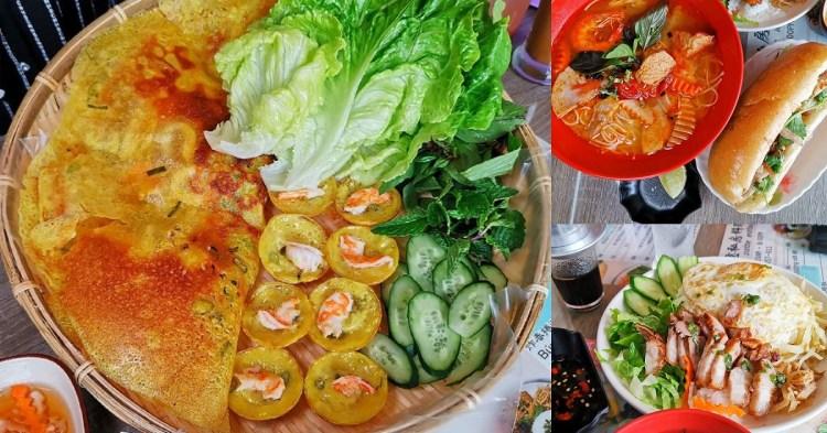 越南創意私房料理。巨無霸薑黃餅令人驚艷 永康道地越南美食家鄉味