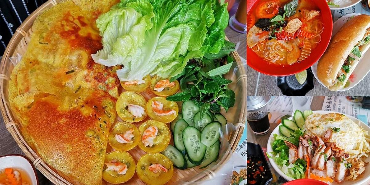 越南創意私房料理。巨無霸薑黃餅令人驚艷|永康道地越南美食家鄉味