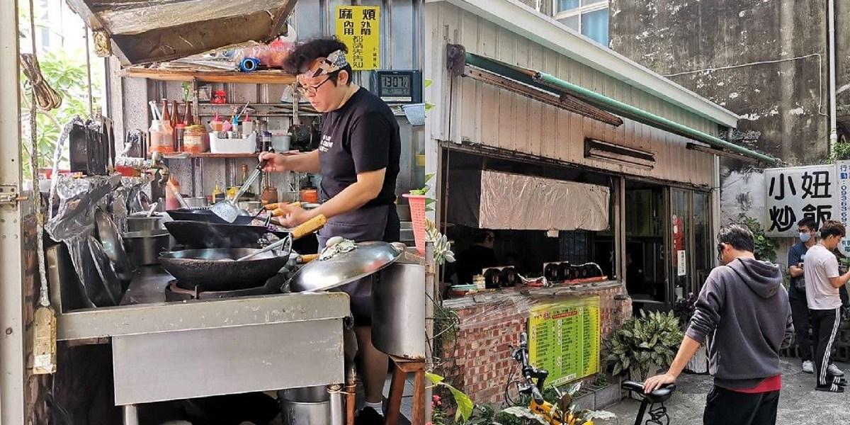 小妞炒飯。隱身巷弄鐵皮屋飄香|宮保雞丁炒飯|麻婆豆腐蓋飯|成大周邊美食