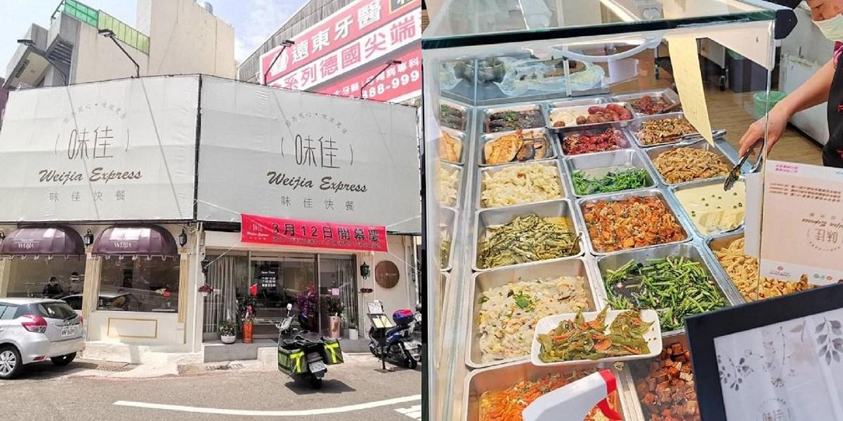味佳快餐。簡約時尚風格美味便當店 午餐晚餐好選擇 便當外送