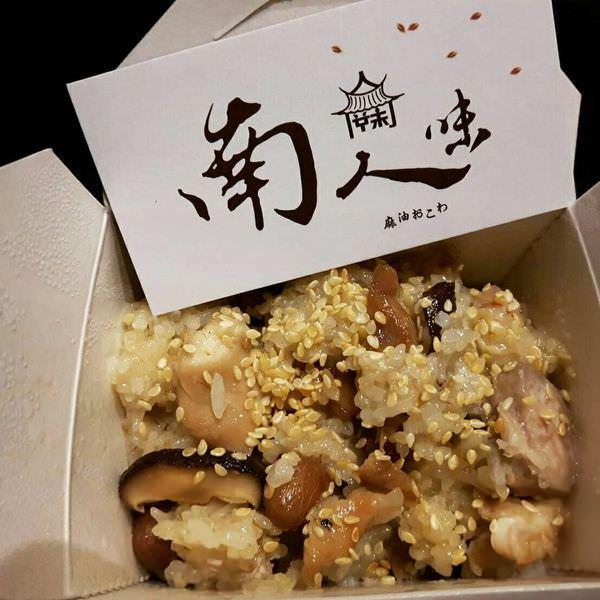 【台南 中西區】讓異地遊子流淚的麻油雞米糕,飄香四溢