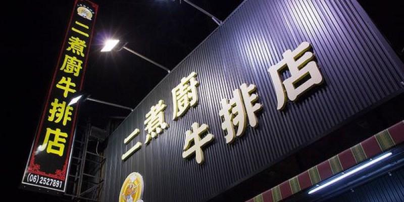 【台南 安南區】二煮廚牛排館。平價牛排享用優質肉品,濃湯飲料無限享用