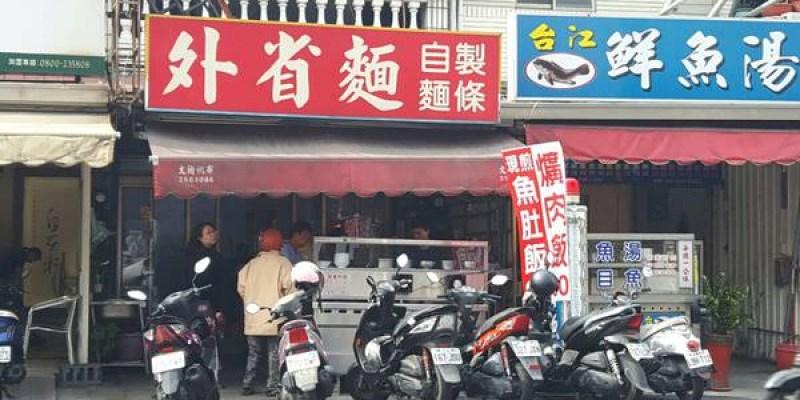 【台南 安南區】在地人氣外省麵,自製麵條好口感