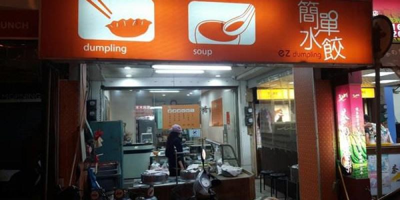 【台南 東區】簡單水餃,皮Q多汁美味不簡單!