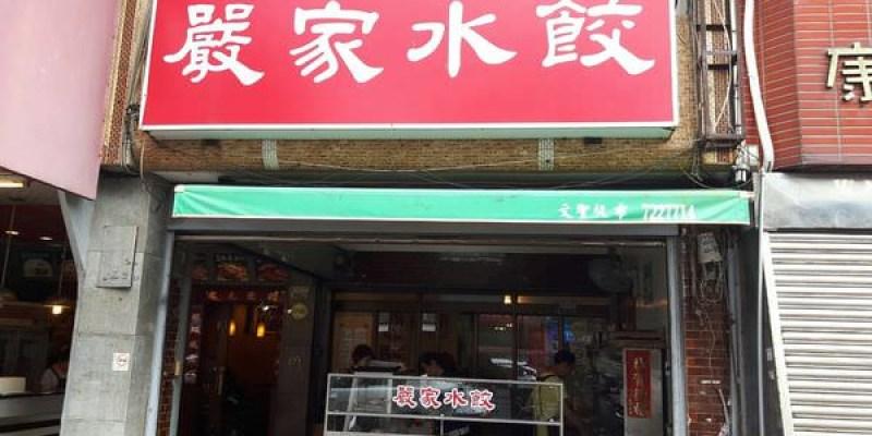 【台南 佳里】遇見美食級的好滋味,水餃皮Q扎實又飽滿