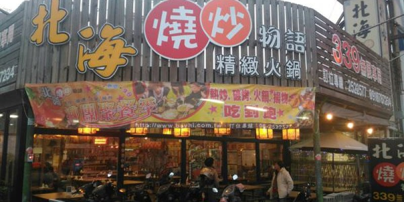 【台南 北區】熱炒吃到飽,用餐時間無限制