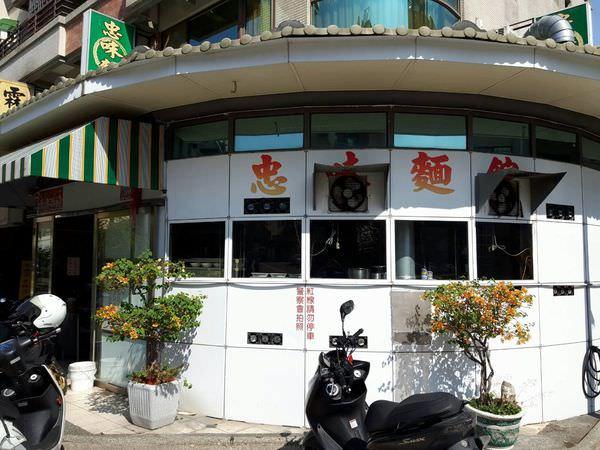 【台南 東區】忠味麵館。在香辣過癮的榨菜肉絲風味當中回溫新的老味道