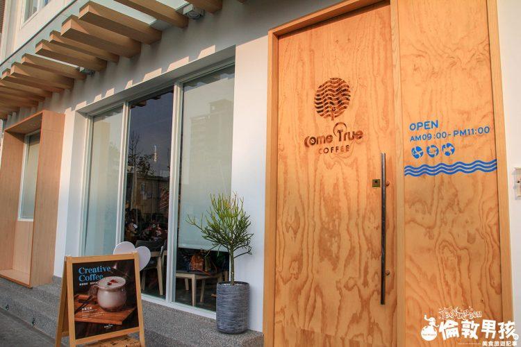 成真社會企業來台南開店囉~三位冠軍打造的咖啡!帶著回饋與分享的意念!