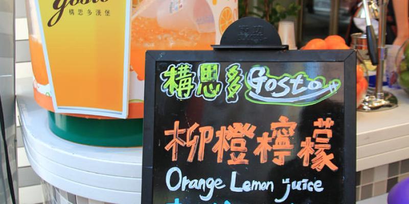 赤崁樓旁Gosto構思多的異國風味牛排漢堡,囊括南美洲風味與大腳桶柳橙檸檬新鮮現榨的好味道!
