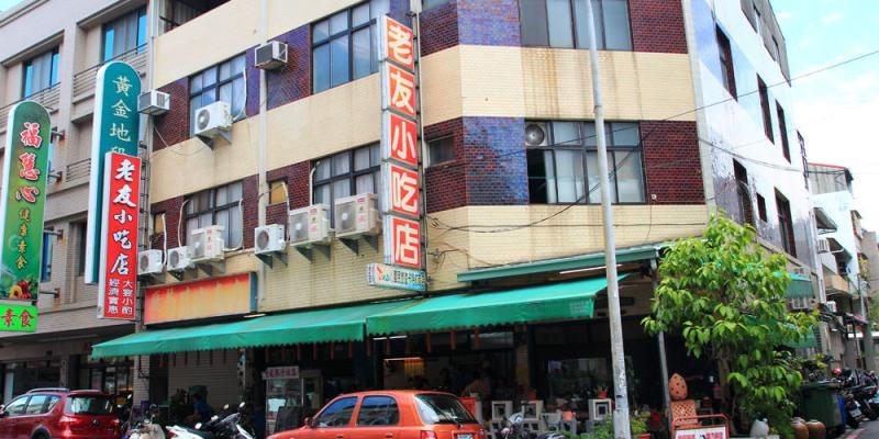 台南人從小吃到大的老店老友小吃,老饕們的口袋名單之一!