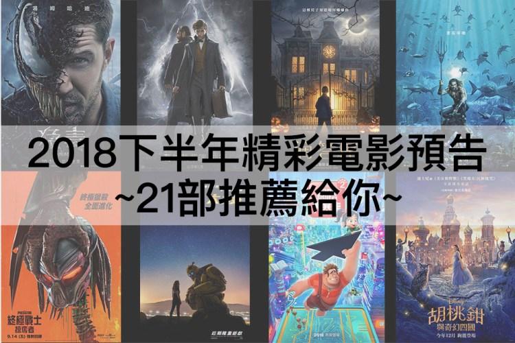 【2018電影推薦】2018下半年精采電影預告懶人包,好片不斷值得期待,21部推薦給你!