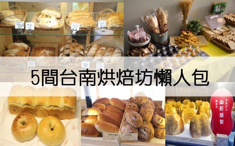 【台南麵包】來台南早餐另類必吃!一定要吃的5間台南麵包店,原來台南人早餐也愛吃這個!