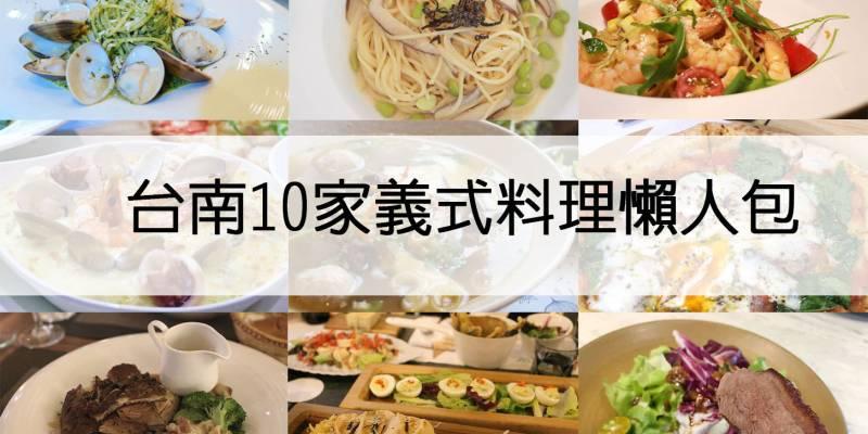 台南義式料理懶人包,10家台南義大利麵、燉飯、披薩,義式風味推薦給你~