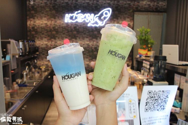 【台南飲料】網紅熱門打卡飲料店-HOUGAN霍根手搖茶飲,推薦超夯秘密飲料!