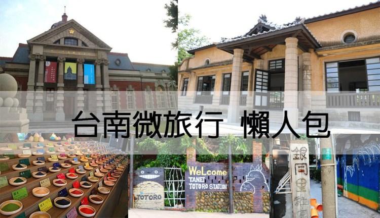 【台南旅行】漫遊府城巷弄與日式老建築!精選五大漫遊人氣踩點~