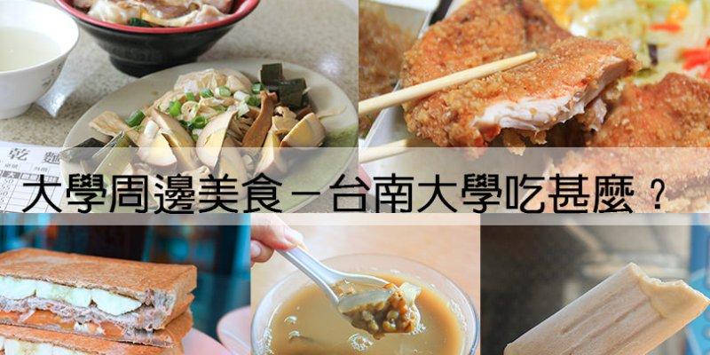 大學周邊美食-台南大學吃甚麼?五妃街與慶中街的必吃美食清單!在地人與觀光客都推的店家大蒐集!