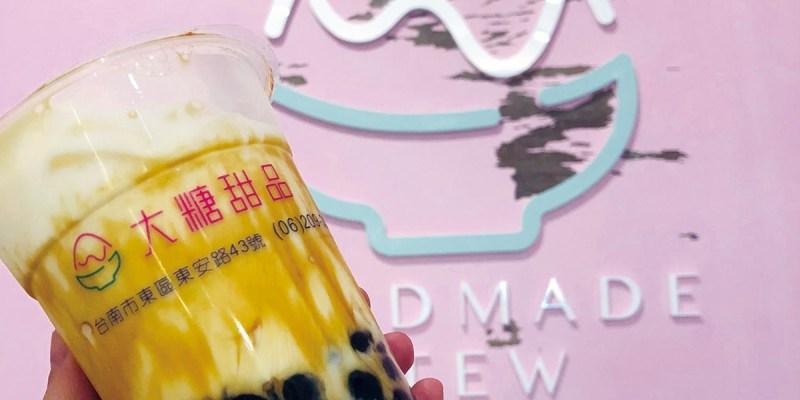 台南甜品推薦!古早味手炒黑糖專賣店-「大糖甜品」21種手作配料任意搭選~