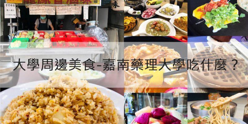 大學周邊美食-嘉南藥理大學吃什麼,8間經典必吃店家,隱藏版美食報你知!