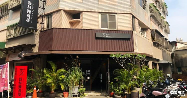 台南麵食推薦,裕農路巷內隱藏極像咖啡廳的「榖秣麵食屋」