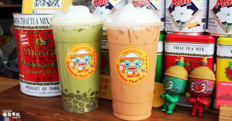 台南泰國奶茶「哈努曼 泰茶」泰讚了吧~白玉珍珠免費加!