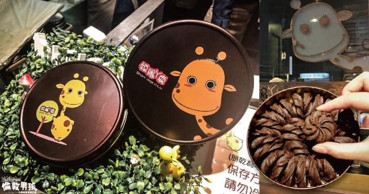 台中排隊名店『短腿阿鹿』奶酥餅乾,口感不輸香港『珍妮曲奇』