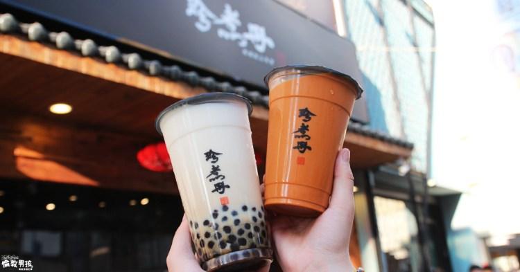 台南飲料-士林夜市火紅的黑糖珍珠鮮奶,「珍煮丹」進軍台南啦!