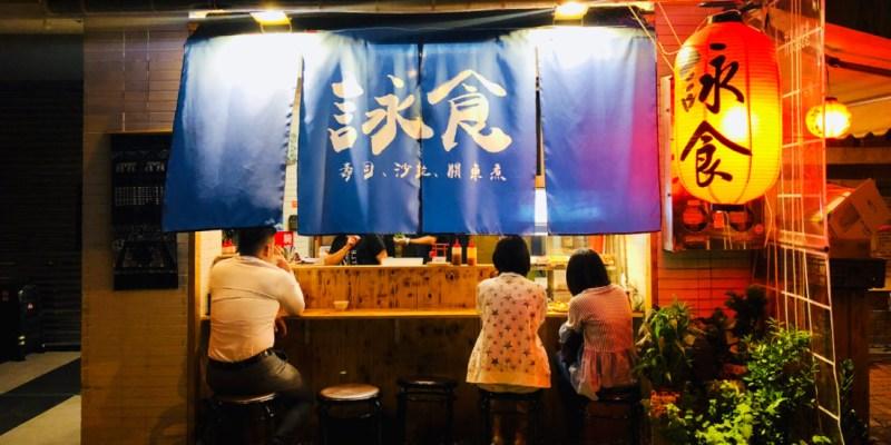 台南美食推薦-「詠食」日式料理,藏身樹林街的巷弄美食