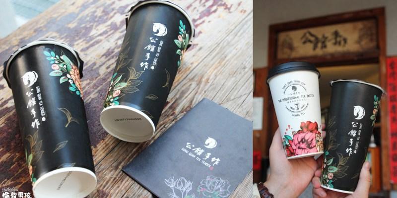 台南飲料推薦-IG打卡飲料店「公館手作」給你不一樣的台灣茶!