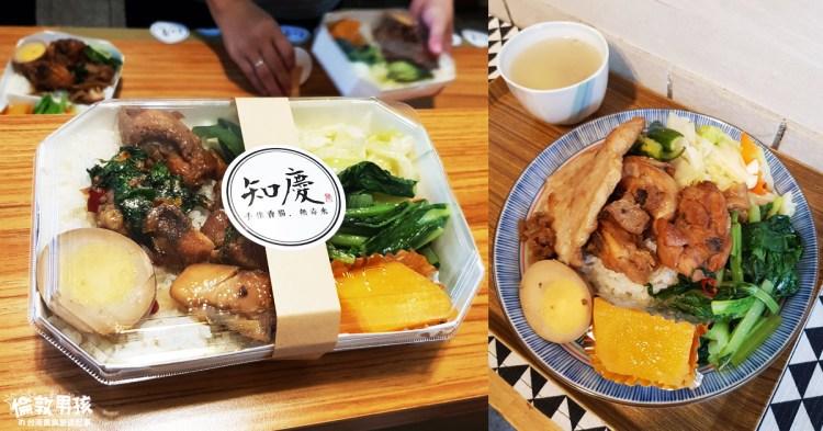 嘉義便當推薦-蘭井街上文青風的特色日式便當店「知慶飯糰便當」