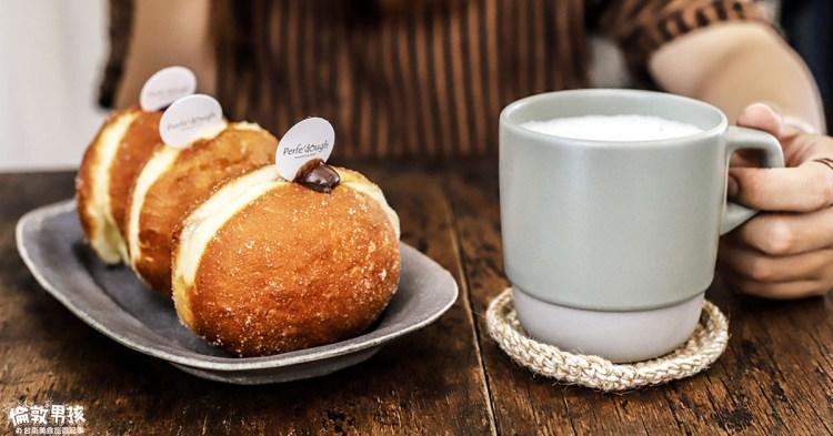 台南下午茶推薦!南區金華市場旁,歐式甜甜圈專賣店Perfe'dough,滿滿餡料不空心!