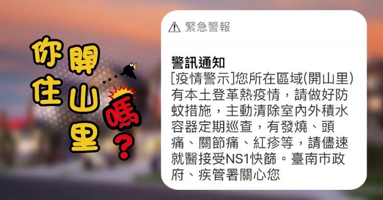 台南第6例登革熱確診!衛福部提醒:雨後速清積水容器,讓蚊子無所遁形。